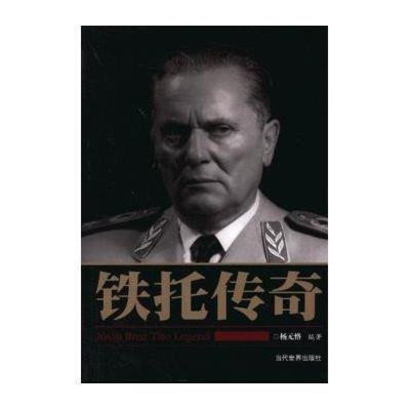 《铁托传奇》杨元恪
