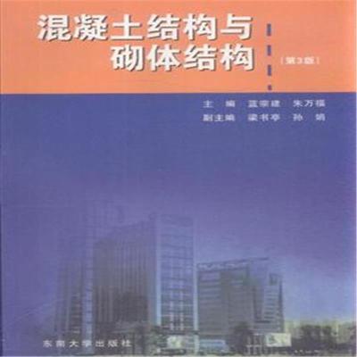 《混凝土结构与砌体结构(第3版)》蓝宗建
