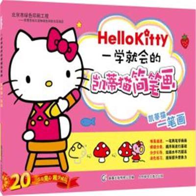 凯蒂猫一笔画-hellokitty 一学就会的凯蒂猫简笔画 -本社