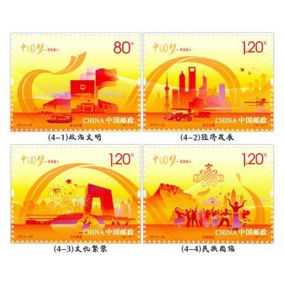 2014-22《中國夢—民族振興》特種郵票 單枚套票
