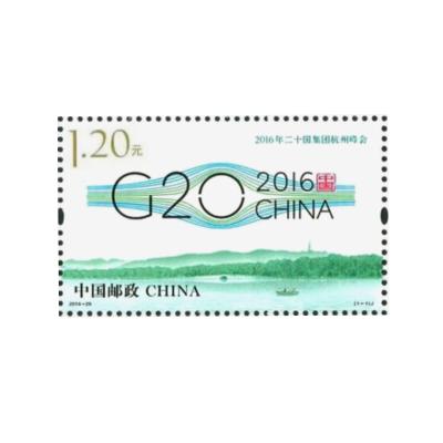 2016-25《2016年二十國集團杭州峰會》 單枚 G20紀念郵票
