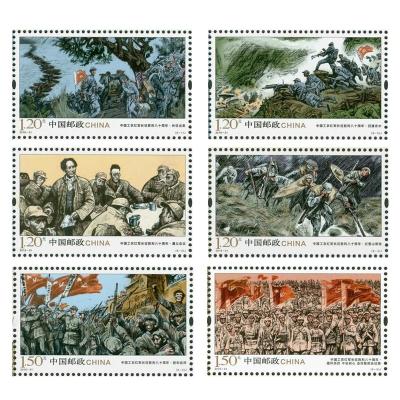2016-31 中國工農紅軍長征勝利八十周年 郵票 套票(J)