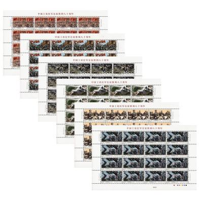 2016-31 中国工农红军长征胜利八十周年 邮票 大版票