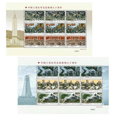 2016-31 中国工农红军长征胜利八十周年 邮票 小版票