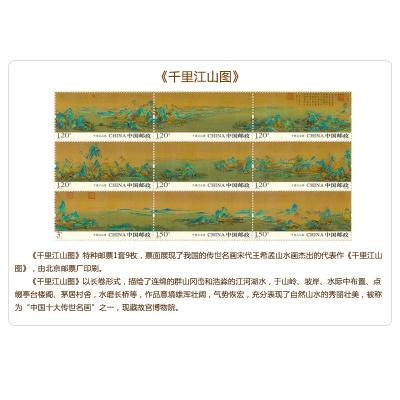 2017-3《千里江山圖》特種郵票 版票