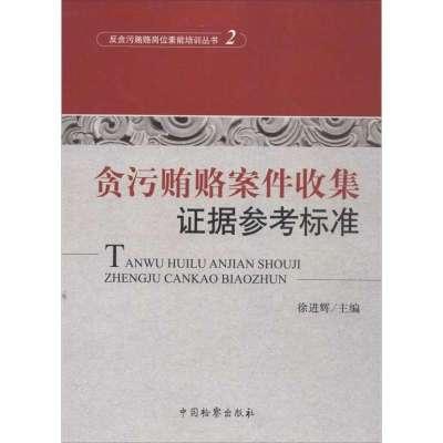 贪污贿赂案件收集证据参考标准(2)