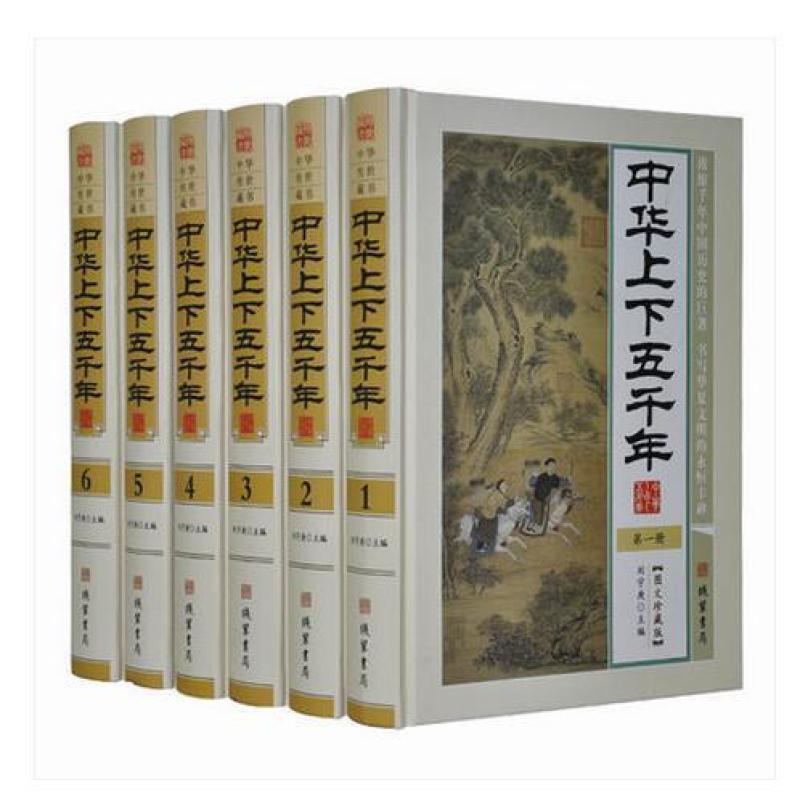 中华上下五千年 中国5000年历史书籍 全6册16开精装图片