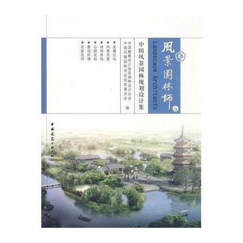 风景园林师 6:中国风景园林规划设计集