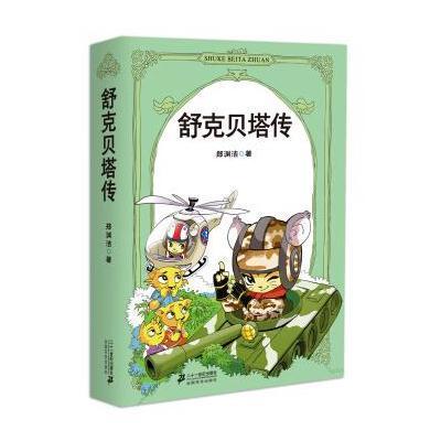 《郑渊洁四大名传系列:舒克贝塔传》郑渊洁【摘要