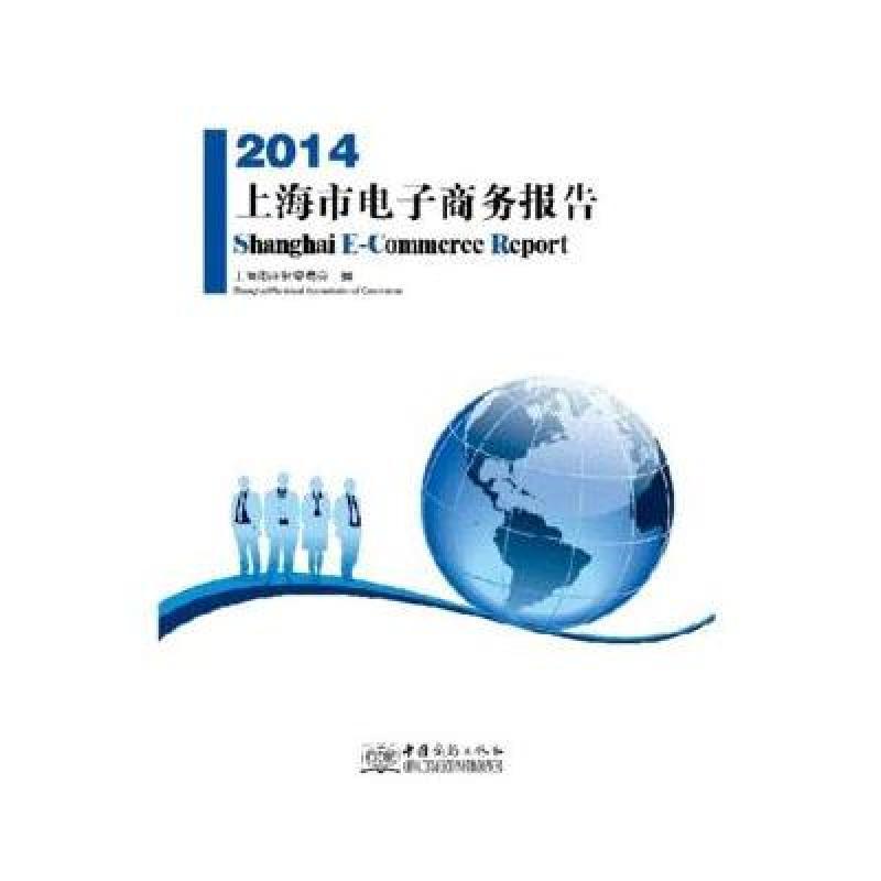 2014上海市电子商务报告