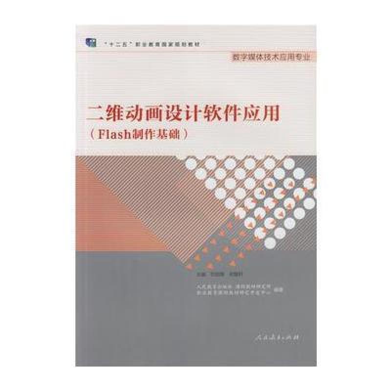 正版书籍二维动画设计软件应用(flash 制作基础) 十二五职业教育国家