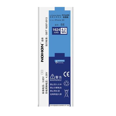 诺希 苹果SE手机电池1624毫安 iPhone se手机电板 se电池大容量内置电池