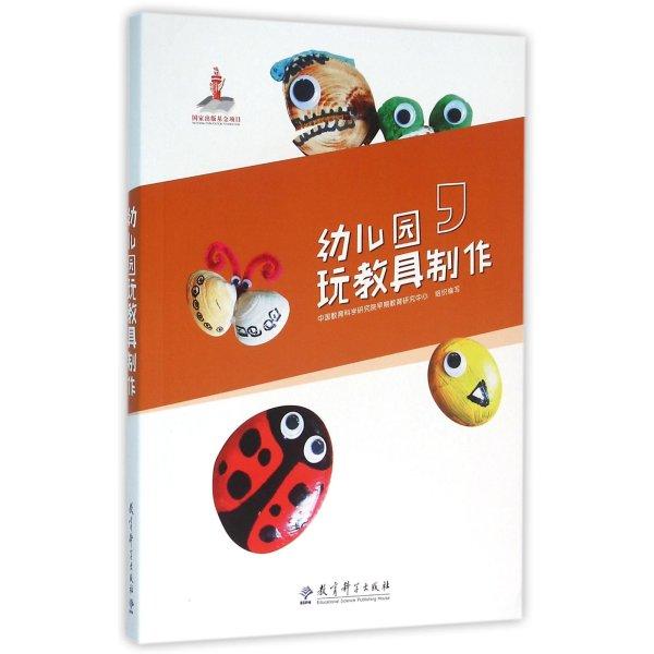 幼儿园玩教具制作 编者:中国教育科学研究院早期教育研究中心 【正版