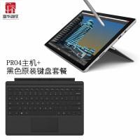 【套餐】微软 Surface Pro 4 (I5 4G 128 专业版)+Surface Pro 4黑色原装键盘.