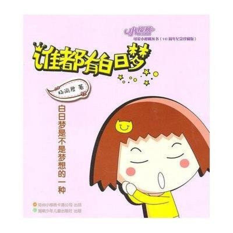 可爱小樱桃丛书(10周年纪念珍藏版)-谁都有白日梦