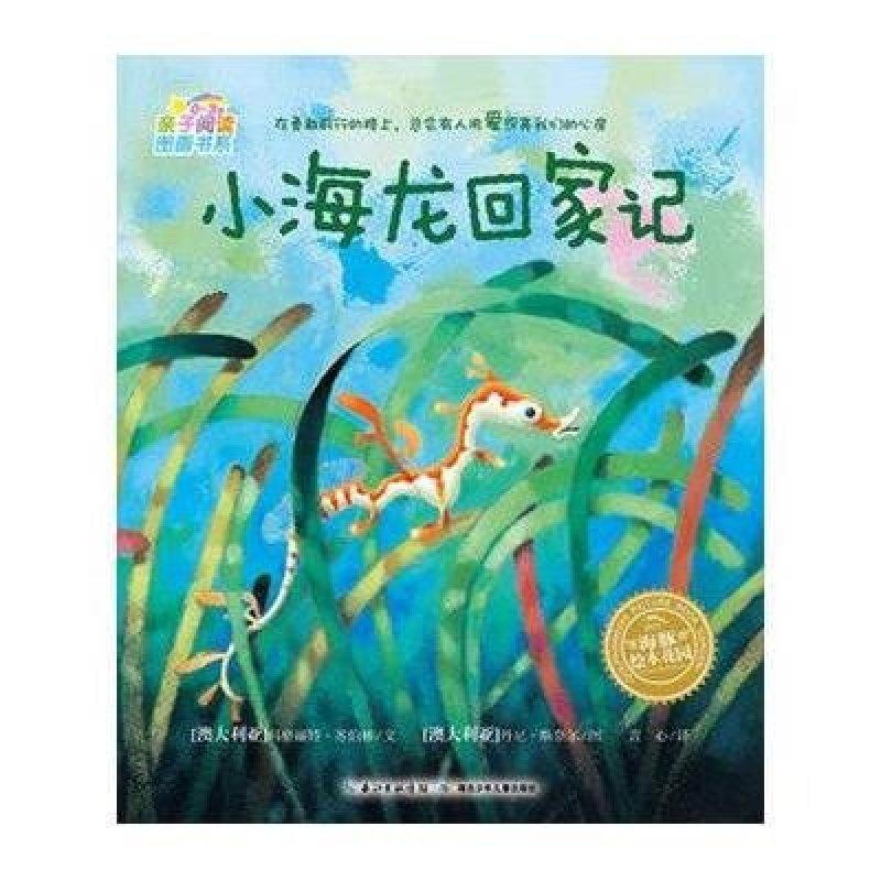 0-3岁亲子阅读图画书系 小海龙回家记