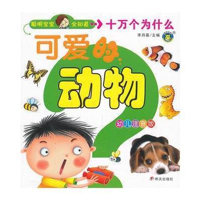 《河马文化聪明宝宝全知道十万个为什么可爱的动物》