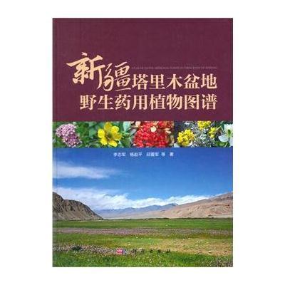 《新疆塔里木盆地野生药用植物图谱》李志军【摘要
