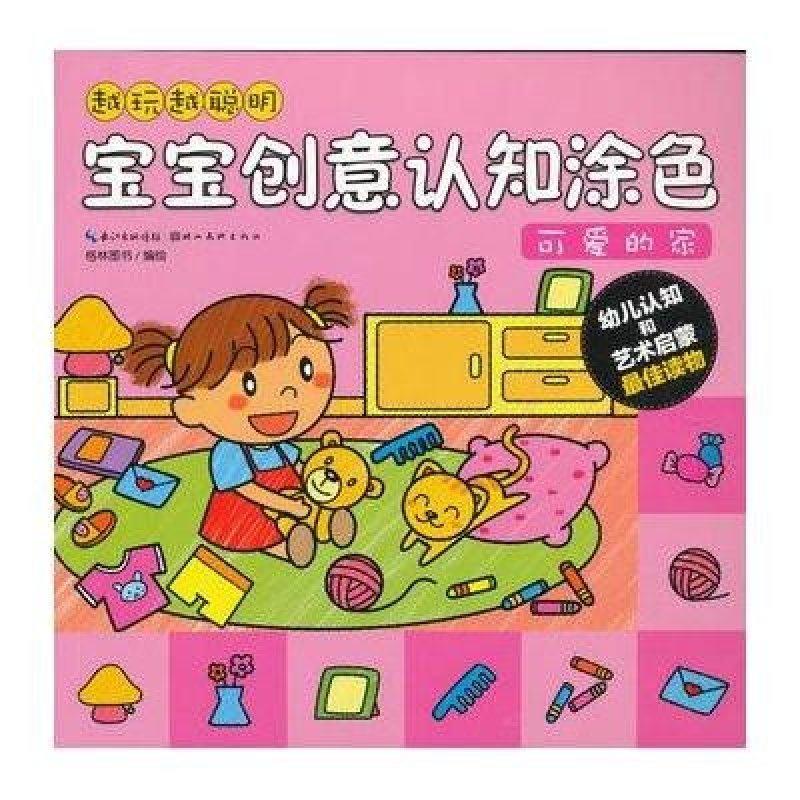 越玩越聪明 宝宝创意认知涂色:可爱的家