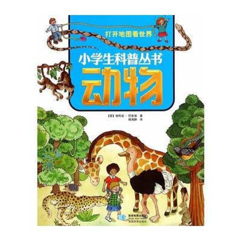 小学生科普丛书——动物