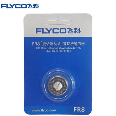 飞科剃须刀刀头FR8适用FS360 FS361 FS362 FS363 FS370 FS371 FS372 FS373等