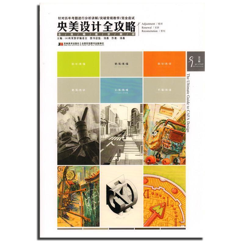 央美设计全攻略 全攻略教学解析 建筑素描/建筑色彩/立体构成/平面