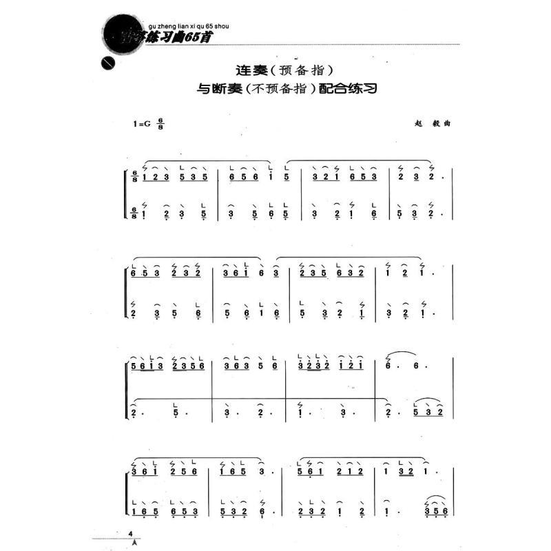 古筝练习曲65首