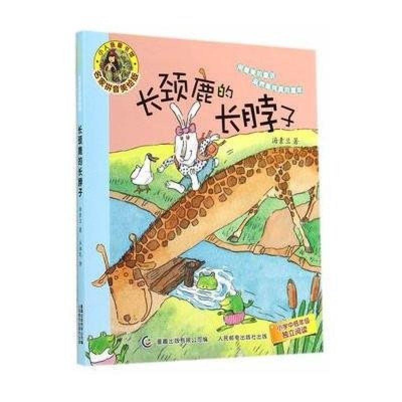 《小拼音童书馆《长颈鹿的长凸版》油墨脖子名家人鱼柔性图片