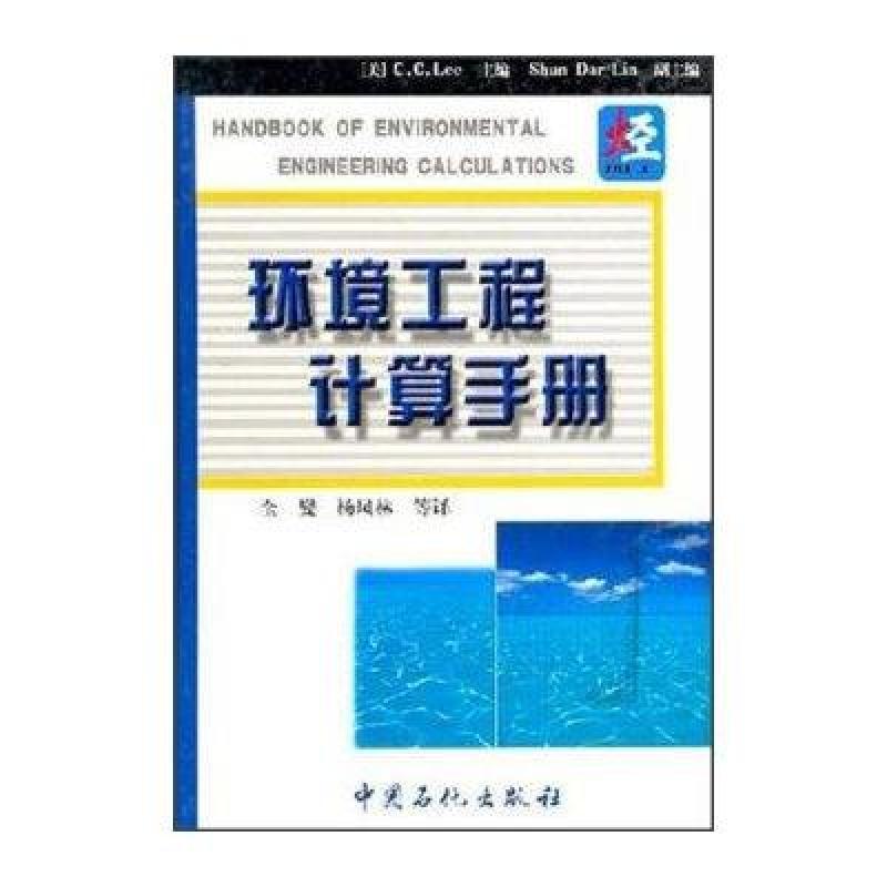 环境工程主仺+��_环境工程计算手册