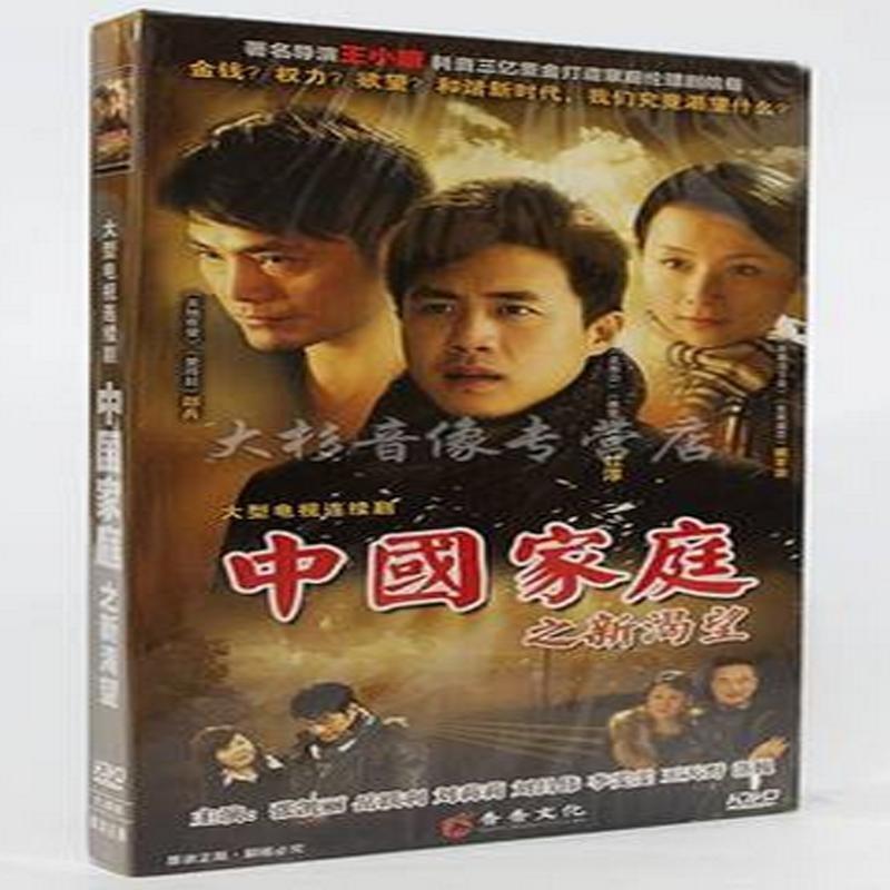 正版 电视剧 中国家庭之新渴望 经济版 6dvd盒装 张凯丽 杜淳