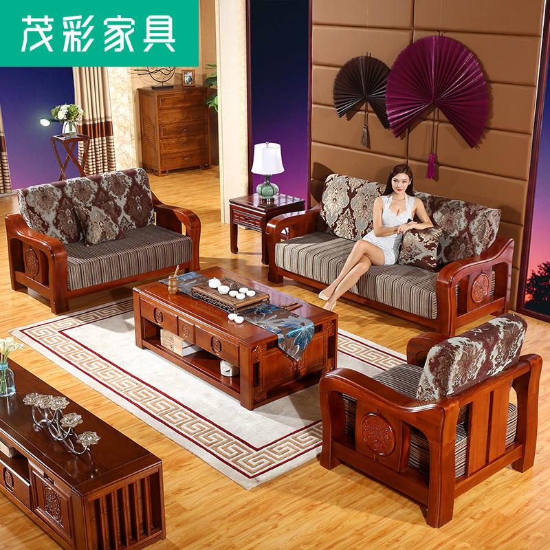 茂彩 新中式全实木沙发 123组合布艺客厅家具 中式现代海棠木古典雕花