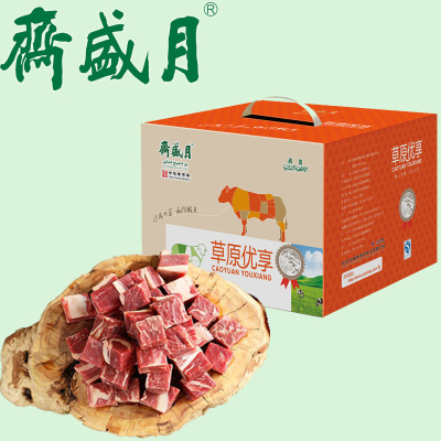 月盛齋草原優享牛肉禮盒2000g 生鮮牛肉禮盒 北京特產 清真食品