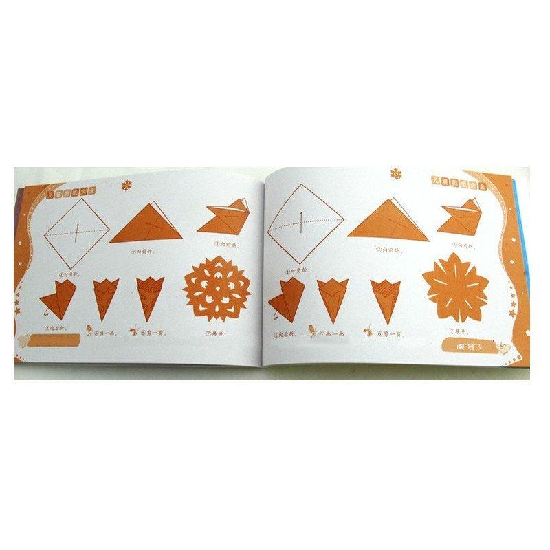 全三册 儿童折纸剪纸大全儿童手工书diy教程小孩剪纸制作生日礼物