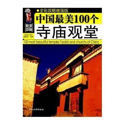 中國美100個寺廟觀堂