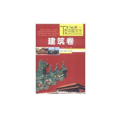 圖說中國文化——建筑卷(四色插圖版)