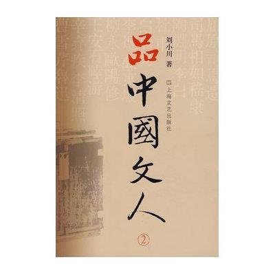 品中國文人2