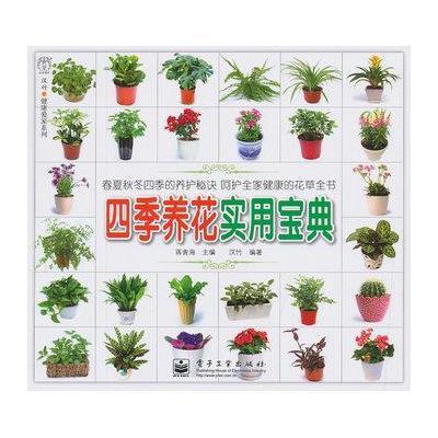 四季養花實用寶典