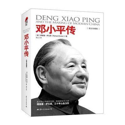 鄧小平傳:圖文珍藏版,真實再現近現代重大歷史事件