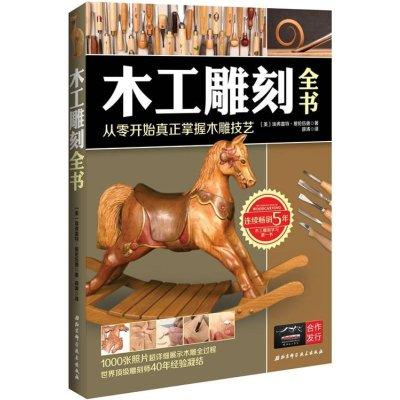 從零開始真正掌握木雕技藝/木工雕刻全書