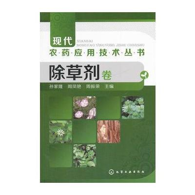現代農藥應用技術叢書--除草劑卷