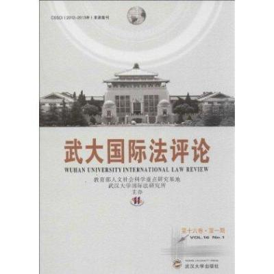 武大國際法評論(第16卷第1期)