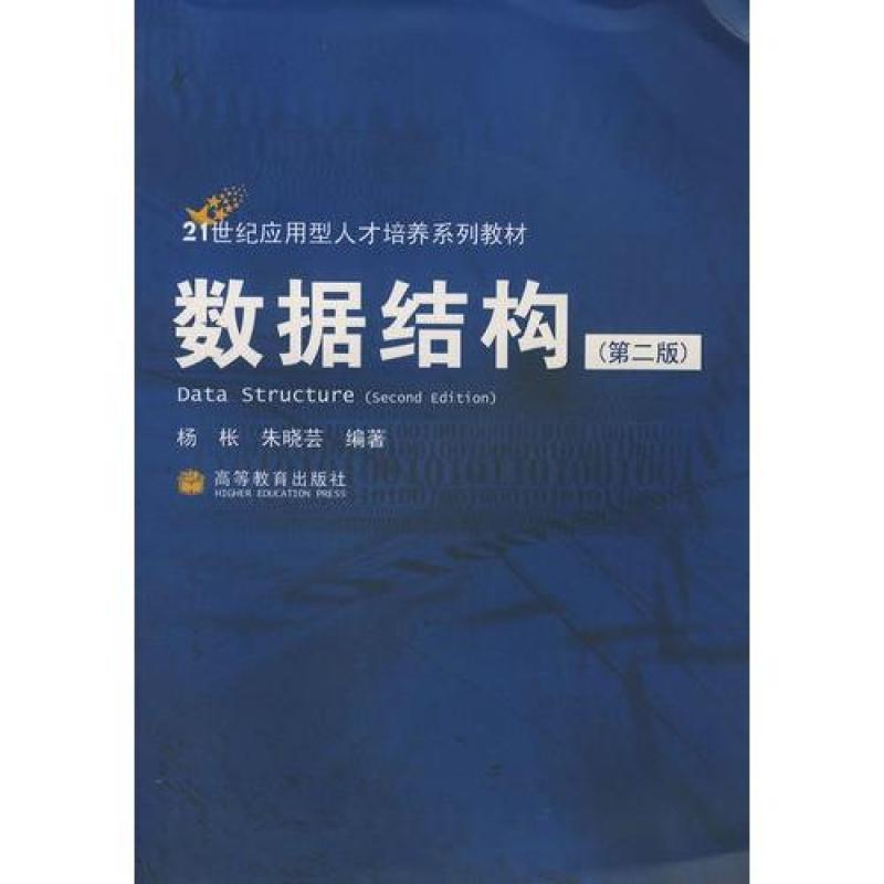 数据结构(第二版)/杨枨,朱晓芸