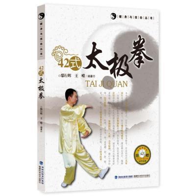 42式太極拳(健身與技擊叢書)