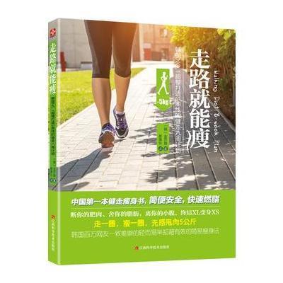 走路就能瘦:韓國NO 1超模打造S曲線的健走八周計劃