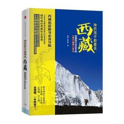 123 神的孩子都要去西藏