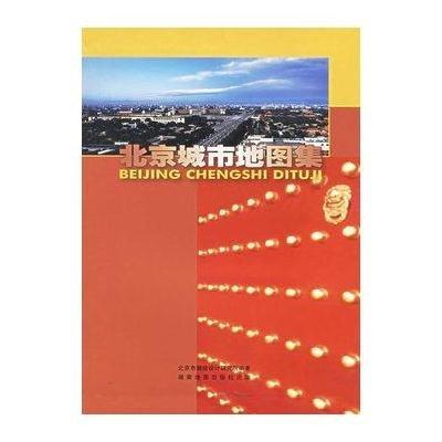《北京城市地图集》北京市测绘设计研究院【摘要 书评