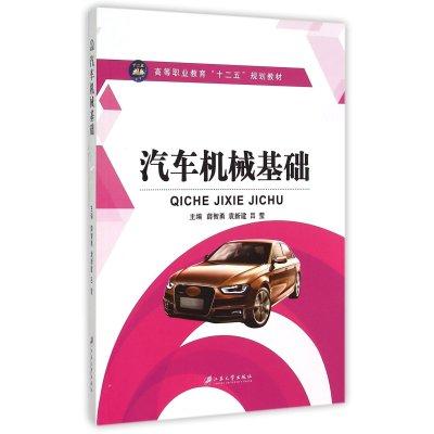 汽車機械基礎(高等職業教育十二五規劃教材)