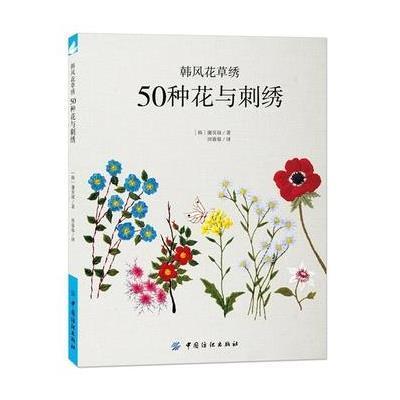 韓風花草繡-50種花與刺繡