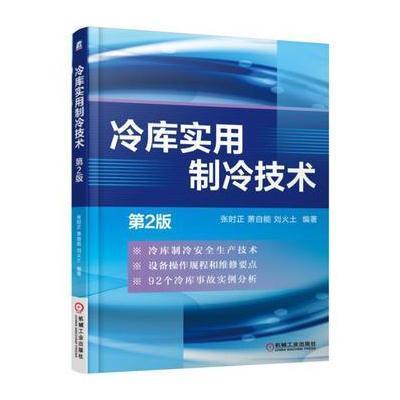 冷庫實用制冷技術(第2版)
