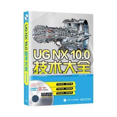 UG NX10 0技術大全(配全程視頻教程)(含DVD光盤1張)
